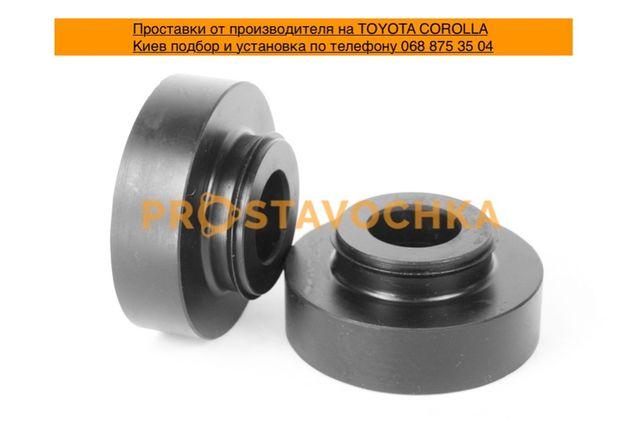 Проставки для увеличения клиренса на все модели Toyota Corolla