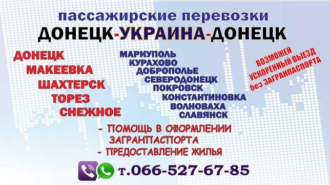 Пассажирские перевозки Донецк -Украина