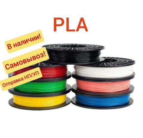 Пластик PLA для 3д принтера 3d печати нить 1.75 катушка 0.75 бабин ПЛА