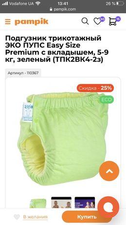 Подгузник трикотажный ЭКО ПУПС Easy Size Premium с 3 вкладышами