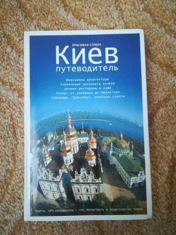 Киев путеводитель