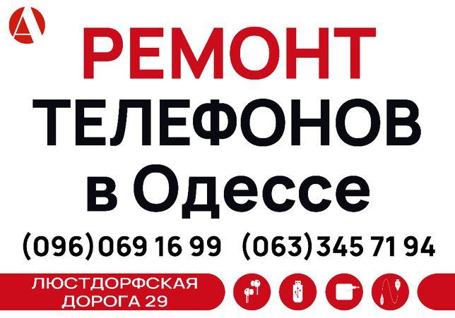 Ремонт телефонов и смартфонов в Одессе на Люстдорфской