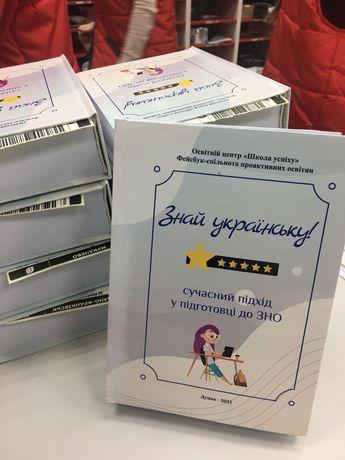«Знай українську!» (сучасний підхід у підготовці до ЗНО)
