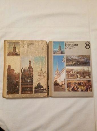 Учебник история СССР