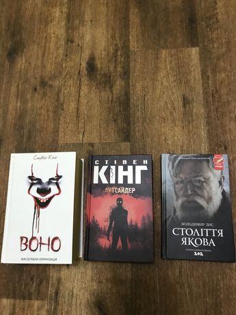 Продам книги в чудовому стані