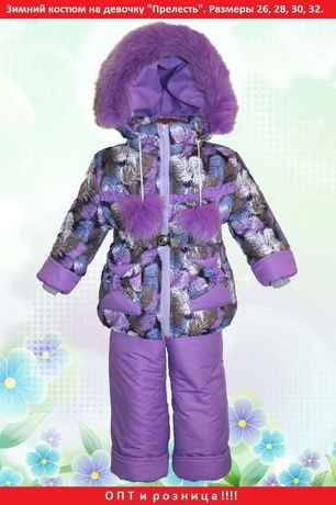 Зимний костюм на девочку. Размер 26-32. ОПТ и розница! Цена до 01.11.