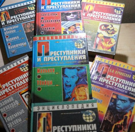 Преступники и Преступления. 4 книги. Энциклопедия