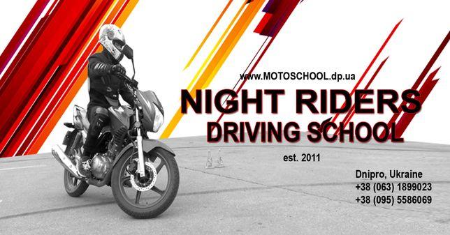 Мотошкола NRDS (г. Днепр) 500 грн/ч