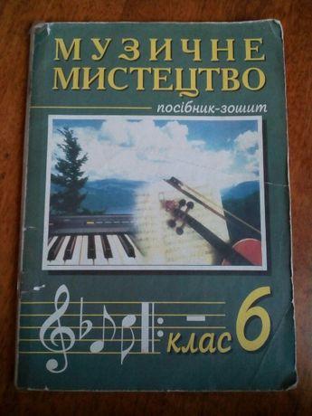 Музичне мистецтво. Посібник-зошит. 6 клас. В.М. Островський