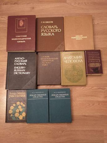 Книги и словари, лекарственные растения