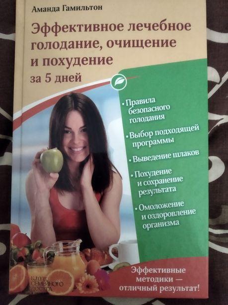 Рецепты,Похудение за пять дней