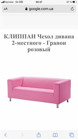 Чехол для двухместного дивана IKEA Klippan 102.124.69