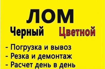 Закупаем ЛОМ в Киеве.Вывоз от 100кг.Демонтаж,порезка. МЕТАЛЛОЛОМ