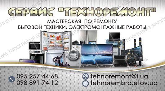 Tehnoremont-Сервис по ремонту бытовой техники.