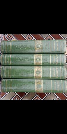 Книги.Четыре тома.