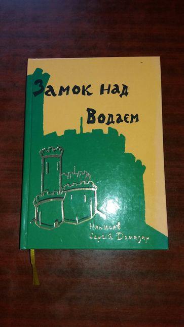 """С.Домазар """"Замок над Водаєм"""" роман"""