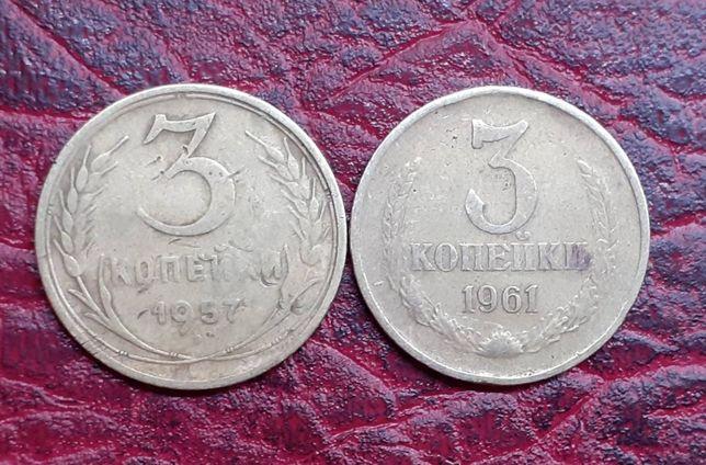 3 копейки СССР. 1957, 1961 год.