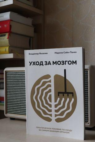 Уход за мозгом. Практическое пособие Владимир Яковлев