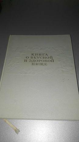 Книга о вкусной и здоровой пище 1963 год