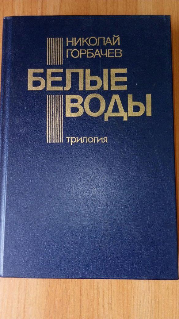 """Николай Горбачев """"Белые воды"""" трилогия"""