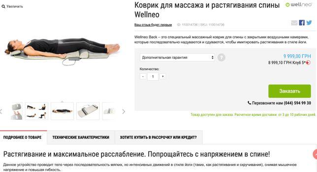 Коврик для спины масаж / растягивание