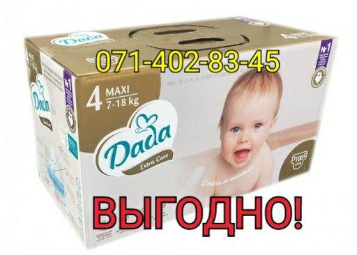 1200р BOX Dada extra care (Дада золотая) 4,5 рр