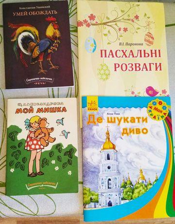 Дитячі книжки Пасхальні розваги Де шукати диво