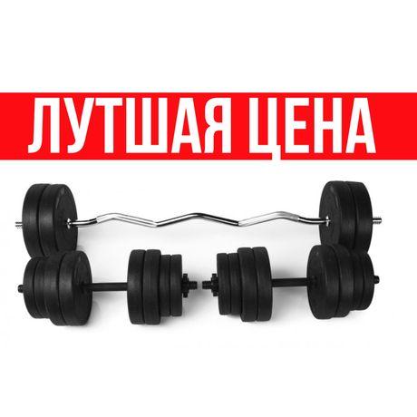 ХИТ Набор Штанга+Гантели 57КГ Топ качество