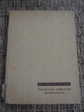 "Книга ""Пластическая анатомия"" III т.изд.Меридиане, Бухарест, 1957 г.г"