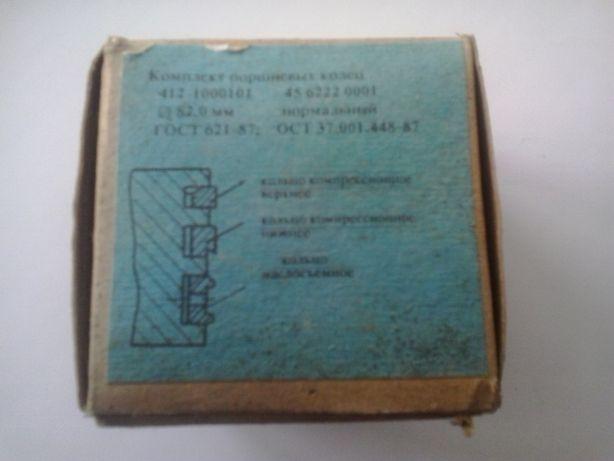 Комплект поршневых колец 412-1000101 нормальный сделано в СССР