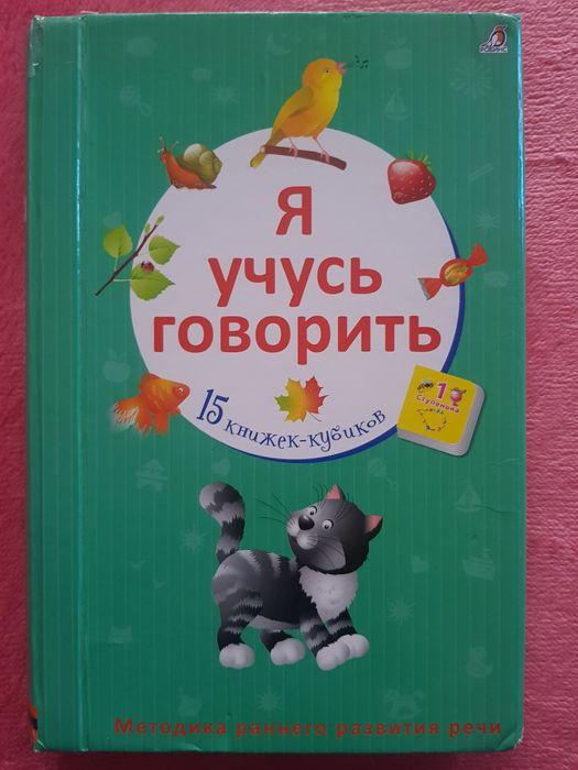 Книга игра Новоселица - изображение 1