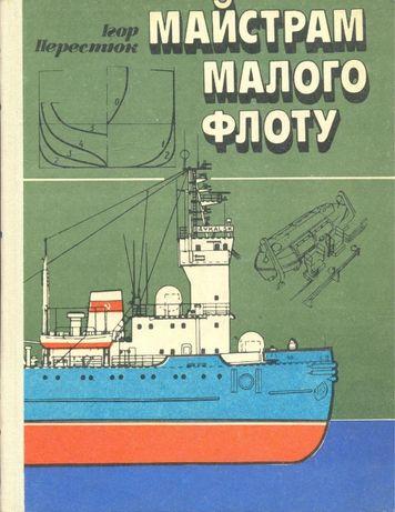 Перестюк І. Майстрам малого флоту. (Посібник для судномоделістів)