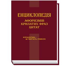 Енциклопедія афоризмів, крилатих фраз, цитат А.Капелюшний