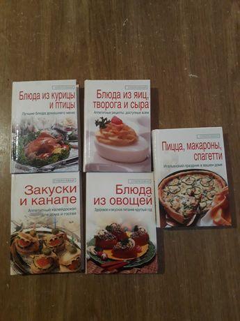 Книги мини по кулинарии.11см×8