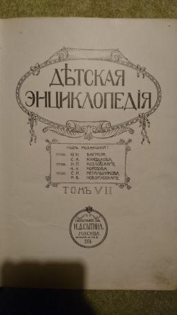 книга издание 1914 года детская энциклопедия с ятями