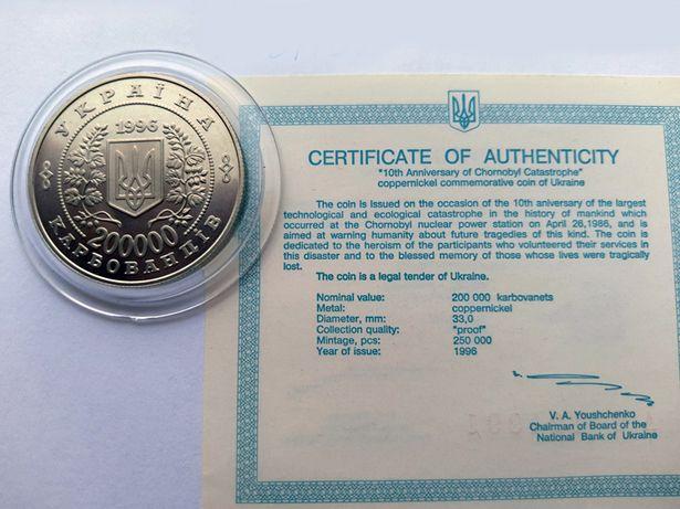 Монета Двести тысяч ( 200000 ) карбованцев 1996 год + сертификат.