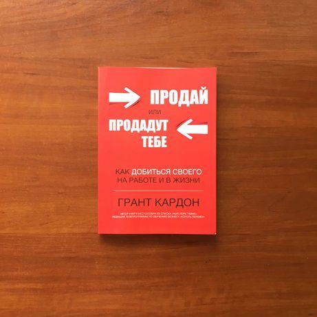 Книга Грант Кардон Продай или продадут тебя