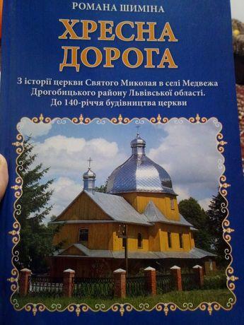 Хресна дорога. Церква святого Миколая в селі Медвежа.