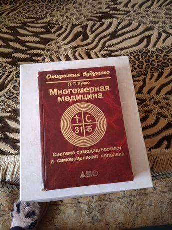 """Продам серию книг """"Многомерная медицина"""" Пучко Л. Г"""
