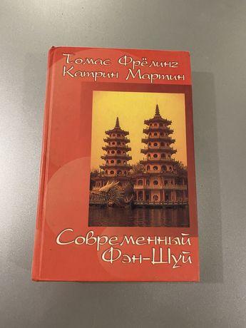 Книга Современный Фэн-Шуй