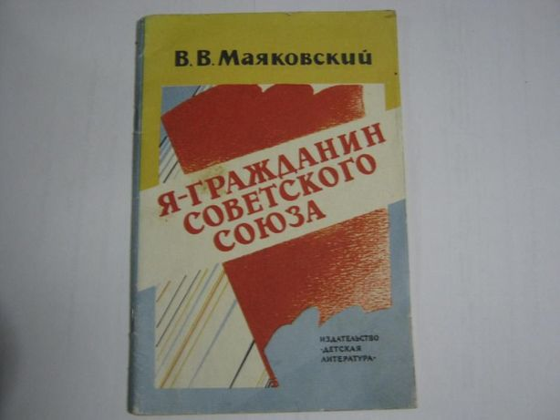 я гражданин Советского Союза