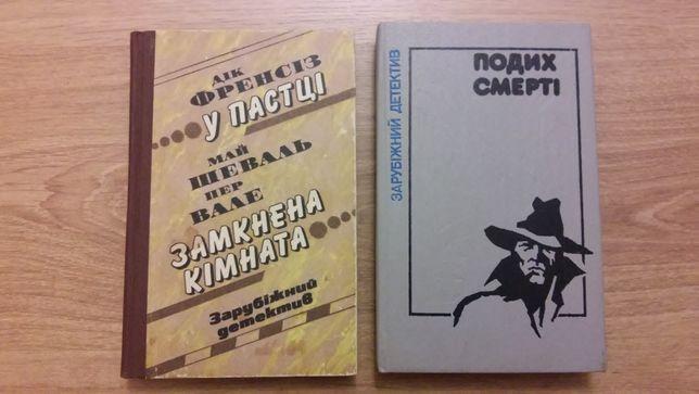 Зарубежный детектив на укр.языке