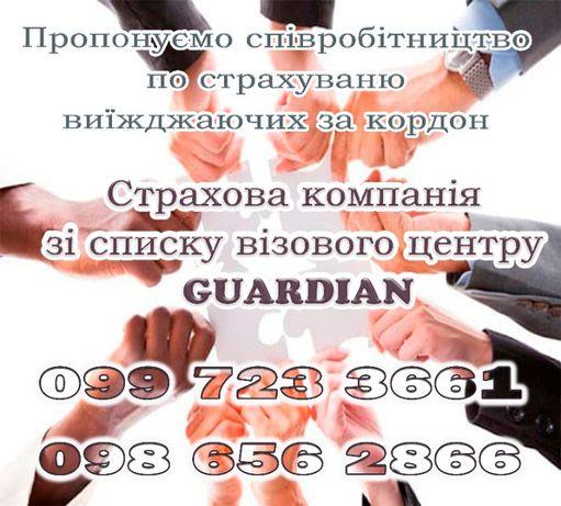 """Страховка UBI від 200 грн, """"Gardian"""" від 250 грн за 15 хвили"""