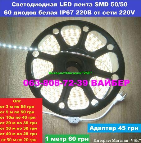 Светодиодная лента 220В SMD5050 60LED диодов влагостойкая IP68 УЛИЧНАЯ