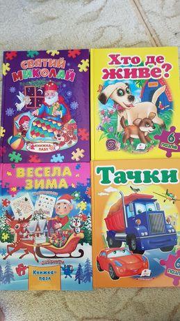 Книги дитячі набором або окремо