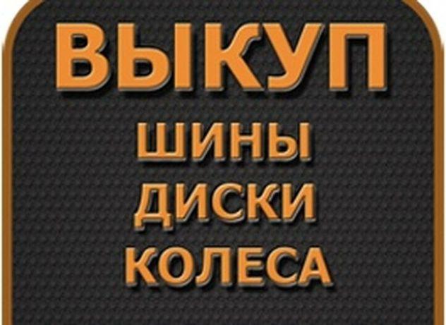 Покупка колес, шин, дисков Днепр, 12-24радиус, срочныйВЫКYП колес