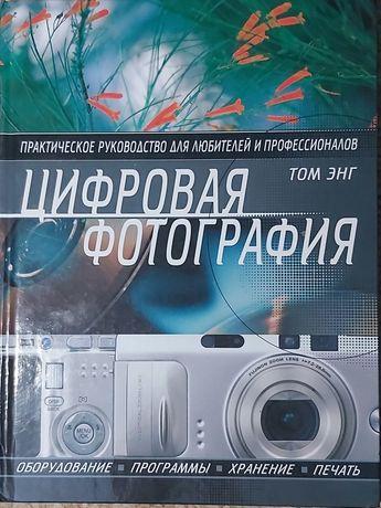 Цифровая фотография. Том Энг.