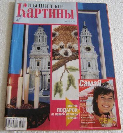 "Продам журнал "" Вышитые картины "" №1 за 2005 год"