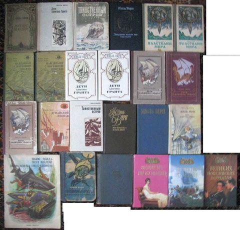 Фантастика, приключения, классика, детские - Жюль Верн, Сто Великих