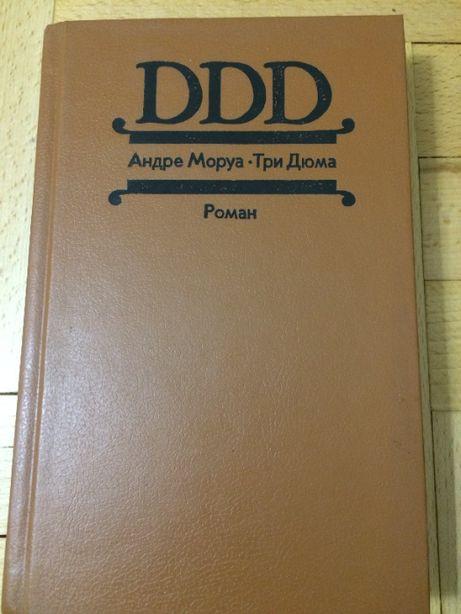 Книга Три Дюма роман